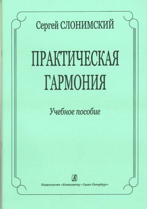 Практическая гармония. Учебное пособие.