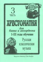 Educational Aid for Bayan and Accordion. I-III years of studying. Part 3. Russian Classics