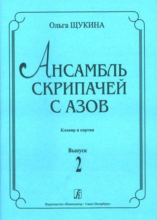Ансамбль скрипачей с азов. Клавир и партии. Вып. 2.
