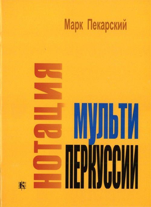 Notatsija multiperkussii.