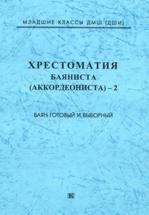 Bayan (accordion)-player collection. Prepared and specialized.Music school Junior forms. Ed. By A. Sudarikov
