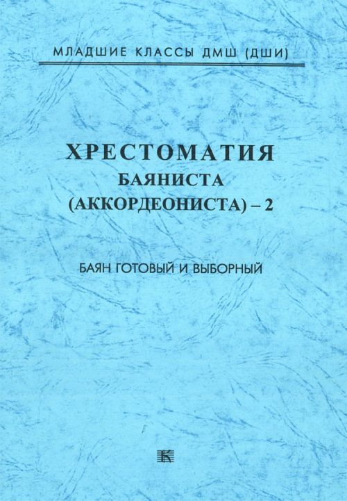 Bayan (accordion)-player collection 2. Prepared and specialized. Music school Junior forms. Ed. By A. Sudarikov