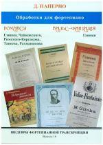 Masterpieces of piano transcription vol.  16. Concert piano arrangements of Romances by Glinka, Taneev, Tchaikovsky, Rimsky-Korsakov, Rachmaninov.