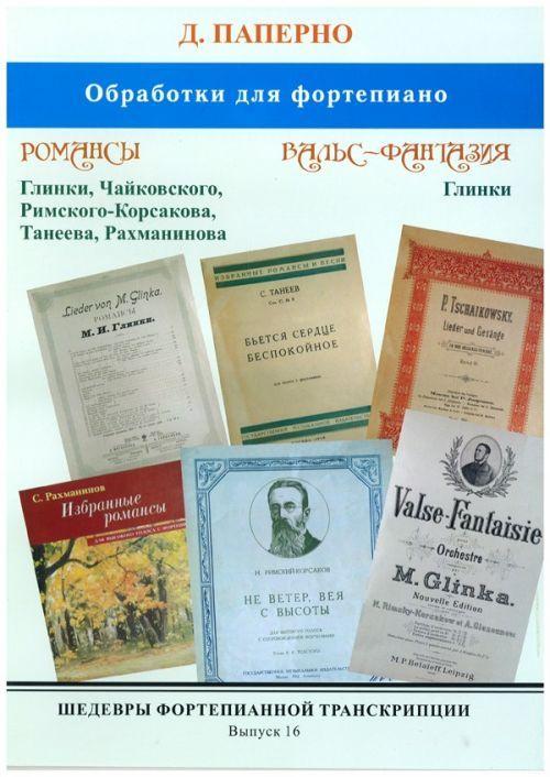 Шедевры фортепианной транскрипции  вып. 16. Д. Паперно. Обработки для фортепиано