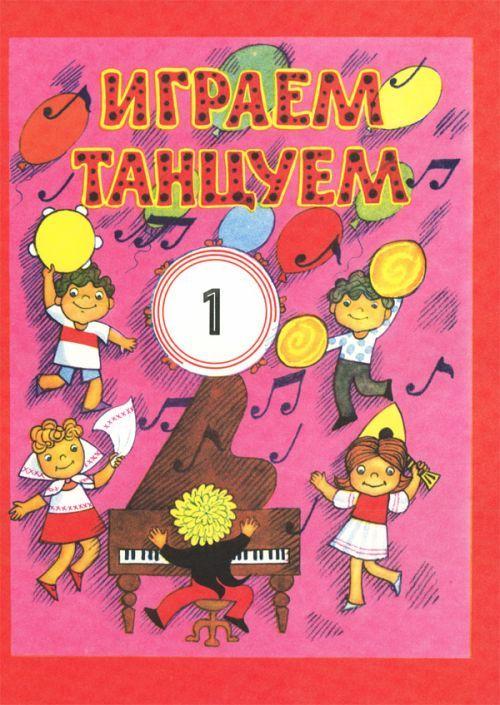 Igraem i tantsuem 1 (We play and dance). Musical exercises for children.