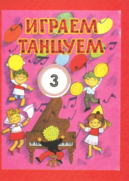 Igraem i tantsuem 3 (We play and dance). Plays