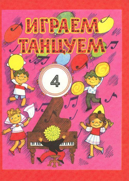 Igraem i tantsuem 4 (We play and dance). Dances