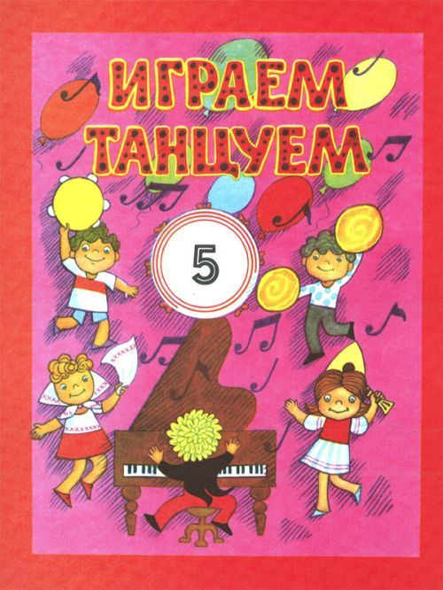 Igraem i tantsuem 5 (We play and dance). M...