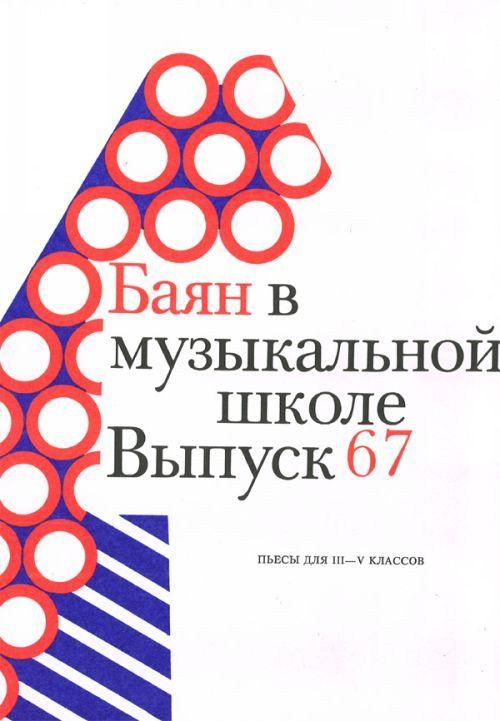 Button accordion in music school. Part 67. Ed. by V. Grachev