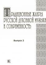 Traditsionnye zhanry russkoj dukhovnoj muzyki i sovremennost. Vyp. 2. Redaktor-sostavitel Y.I. Paisov.