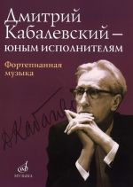 Dmitri Kabalevsky - for young performers. Piano music.