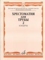 Music reader for trumpet. Music school, senior forms; Music college. Concertos. Part 2. Ed. by Y. Usov