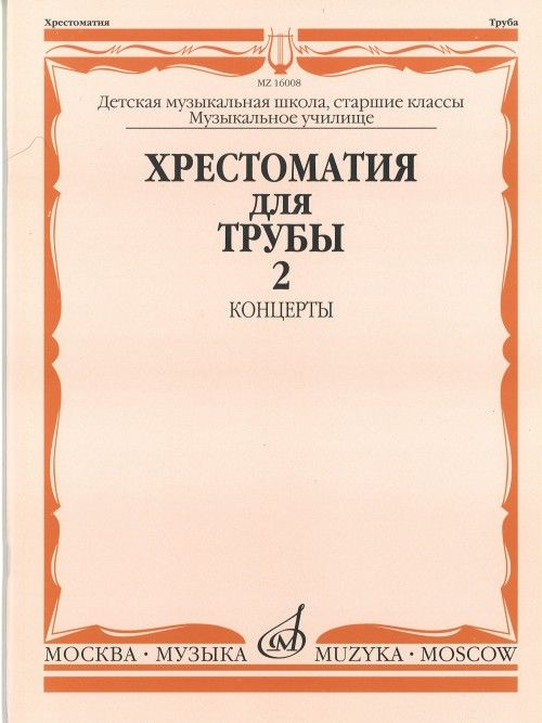 Music reader for trumpet. Music school, senior forms; Music college. Concertos. Part 2. Ed. by Y. Usov