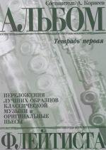 Flutist's album. Classical music: arrangements and original pieces. Part one.