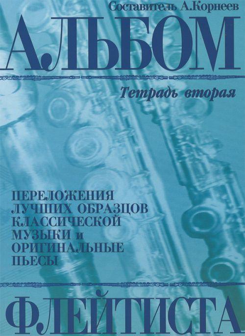 Flutist's album. Classical music: arrangements and original pieces. Part two.