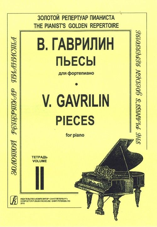 Pieces for piano. Volume II  (average and senior forms)
