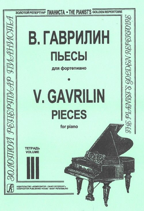 Pieces for piano. Volume III  (average and senior forms)