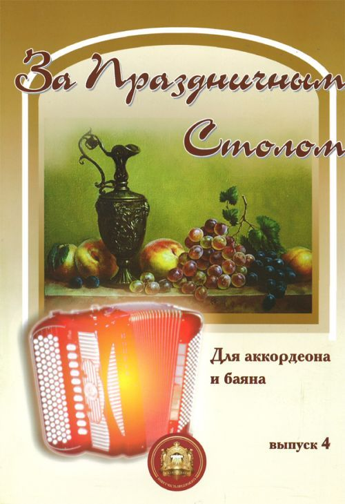 At the Feast Table. Popular pieces for piano- or button accordion. Vol. 4.