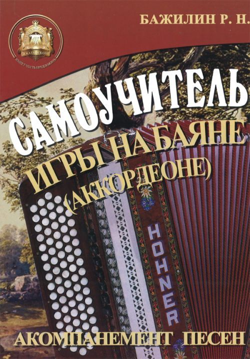 Self-study material for button accordion (piano accordion).