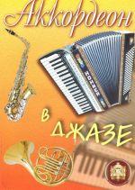 Accordion in Jazz. Popular jazz improvisations for accordion. Ed. by R. Bazhilin