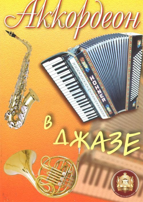 Accordion in Jazz. Popular jazz improvisations for accordion. Ed. by R. Bazhilin