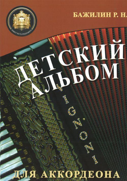 Children's album for accordion