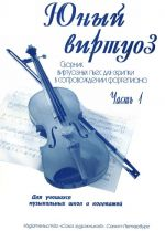 Young virtuoso. Part 1. Pieces for violin and piano. For senior forms of Children Music School and Music Colleges