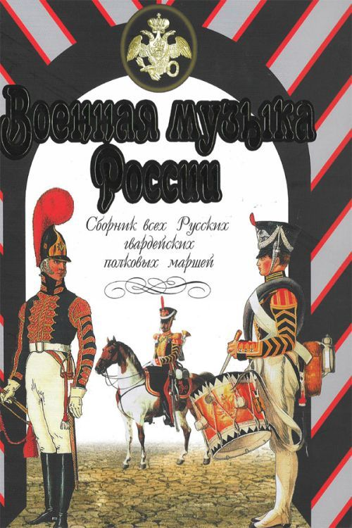 Russian War Music. Collection of the Russian Regiment's Marches. Score