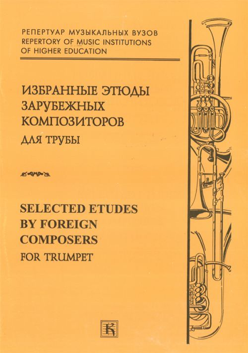 Selected etudes by foreign composers for trumpet. Ed. by E. Fomin.  Repertoire of music institutions of higher education.
