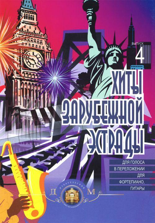 Khity zarubezhnoj estrady. Foreign popular songs. Part 4. Arranged for piano or guitar.