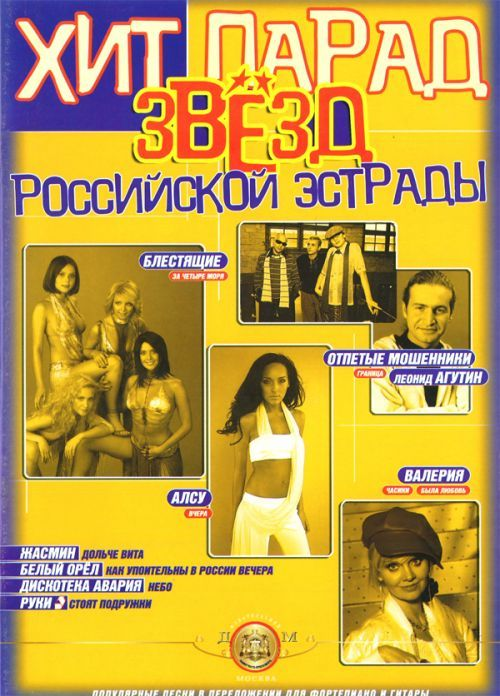Hit-Parade of Russian Pop-Stars. Popular songs, arraged for piano and guitar. Part 1.