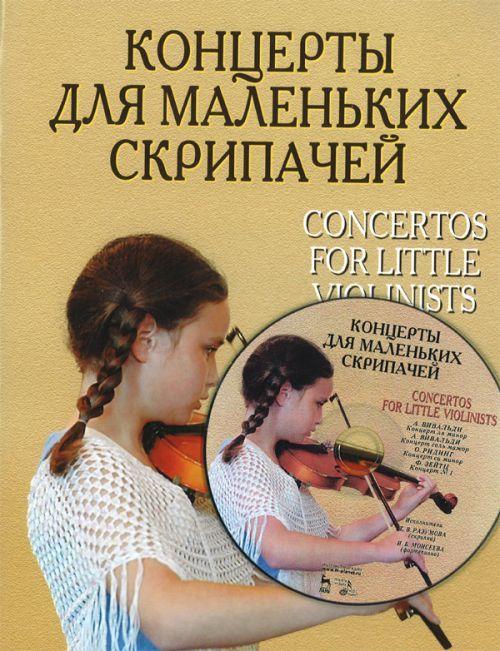 Концерты для маленьких скрипачей. Клавир с приложением партии. Включает CD-диск.