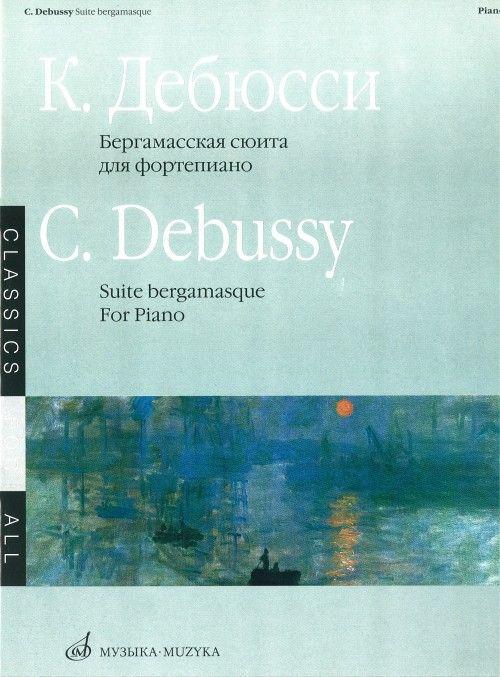 Клод Дебюсси. Бергамасская сюита для фортепиано