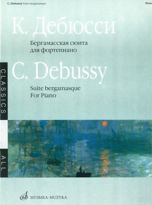 C. Debussy. Suite bergamasque pour piano