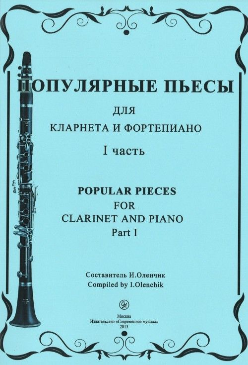 Popular pieces for clarinet and piano. Part 1. Ed. I.F. Olenchik