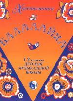 Balalaika. Music reader for 1-3 classes. (Sheet music for balalaika)