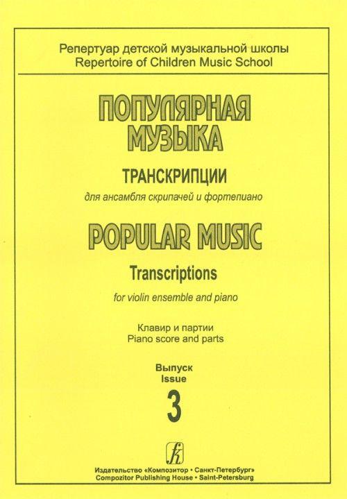 Repertoire of Children Music School. Popular Music. Transcriptions for violin ensemble and piano. Piano score and parts. Volume III