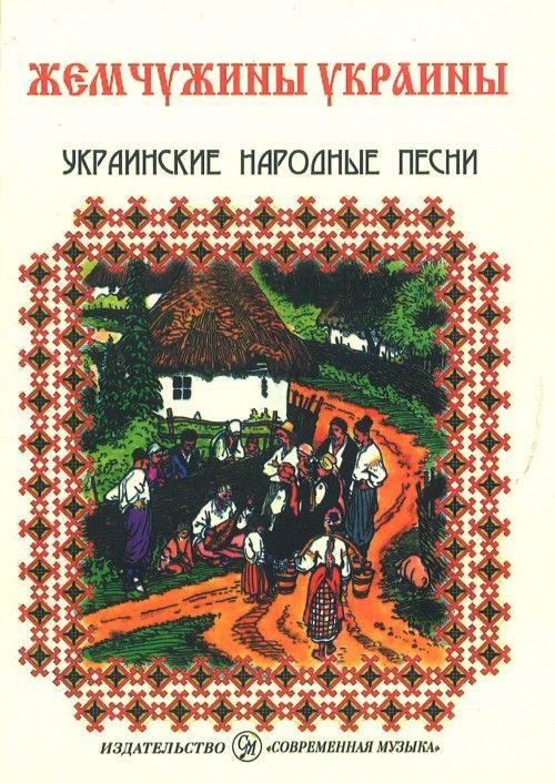 Pearls of Ukrainian Folk Songs