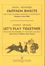 Lets Play Together. Pieces for the ensemble of violonists and piano. Junior forms of Children Music Schools