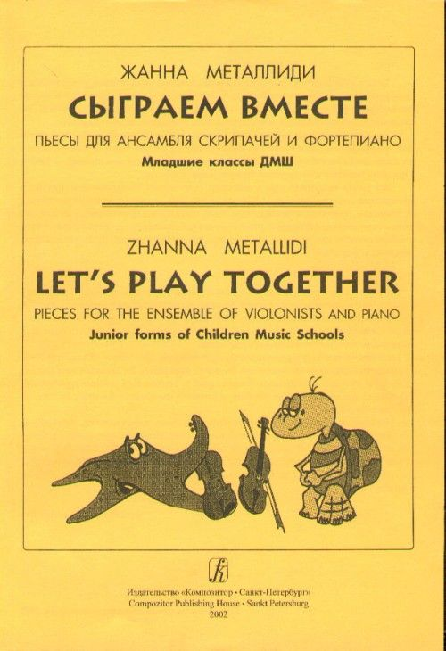 Сыграем вместе. Пьесы для ансамбля скрипачей и фортепиано. Младшие классы ДМШ.