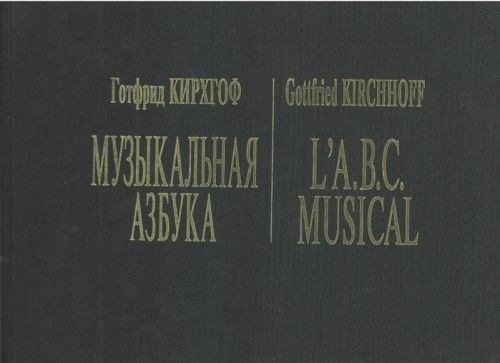 L' A. B. C. Musical. Preludes and Fugues in all tonalities for organ or clavecin. Basso-generale realization (facsimile edition of about the 1734)