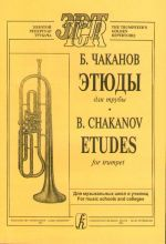 Etudes for Trumpet. For music school and colleges