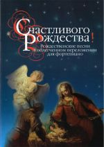 We wish you a Merry Christmas! Easy arrangements or Christmas carols for piano
