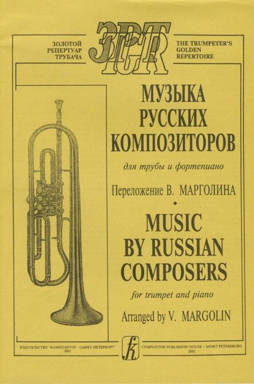 Music by Russian composers for trumpet and piano