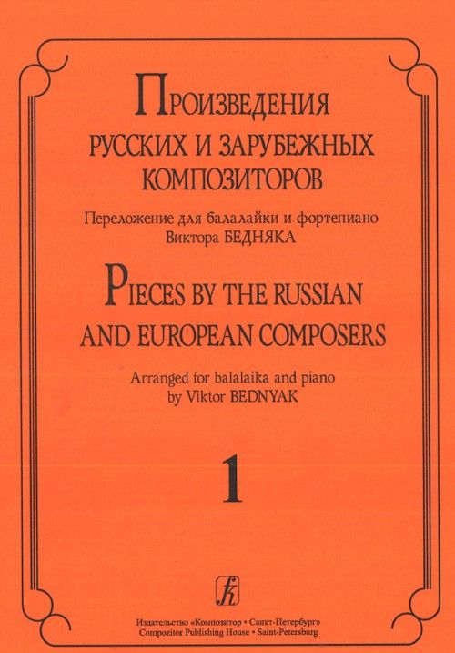 Pieces by the Russian and European Composers. Arranged for balalaika and piano. Volume I