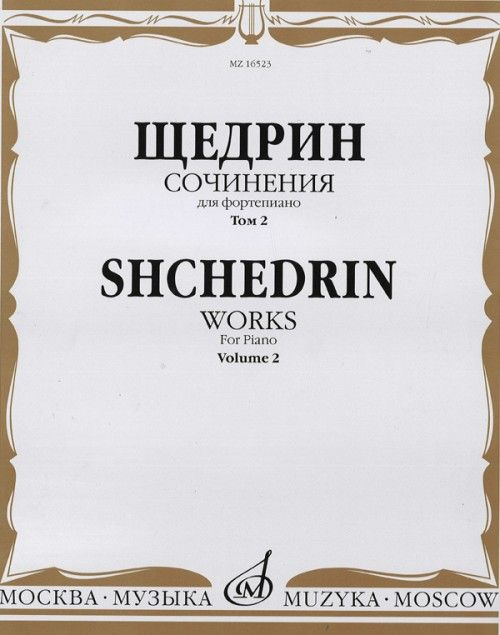 Shchedrin. Works for piano. Volume 2