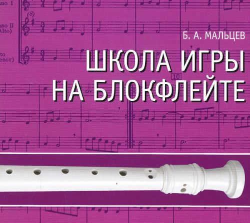 School of recorder playing. Includes CD