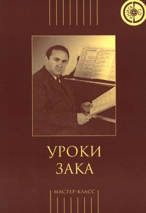 Uroki Zaka. Sost. A. Merkulov. Kniga + CD