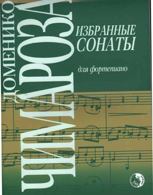 Selected sonatas for piano (Texts in Russian)
