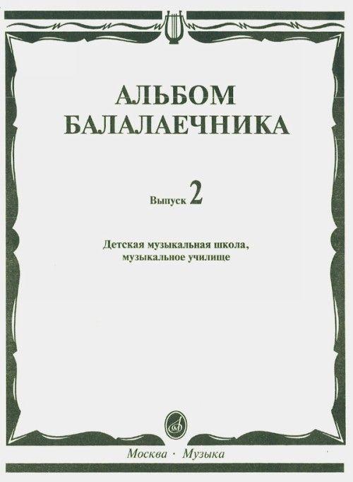 Album for balalaika players. Volume 2 (Sheet music for balalaika)